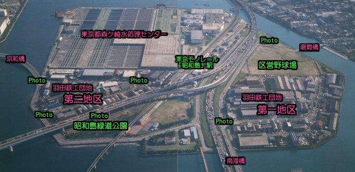 写真で見る昭和島